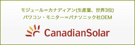 モジュール=カナディアン(生産量、世界3位) / パワコン・モニター=パナソニック社OEM
